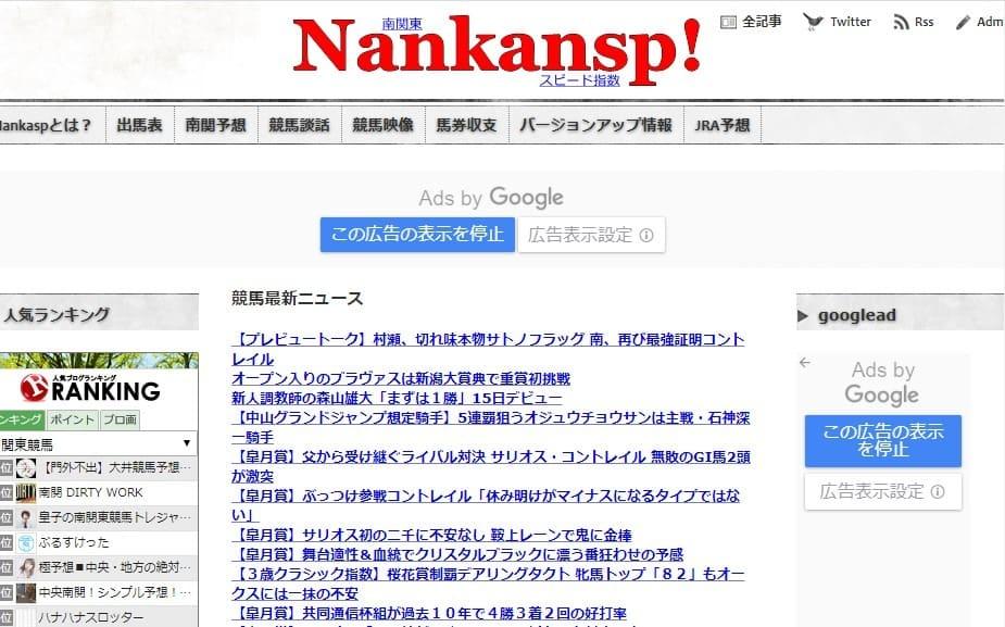 競馬 指数 Nankansp